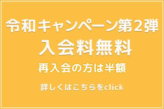 令和キャンペーン第2弾  入会料無料